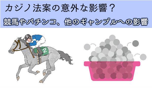 カジノ法案成立!法律が変わると日本のギャンブルはどうなる?